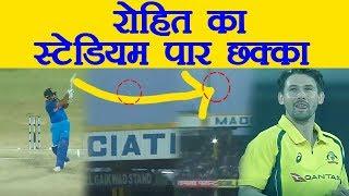IND VS AUS 3rd ODI: Rohit Sharma hits SIX out of Stadium| वनइंडिया हिंदी