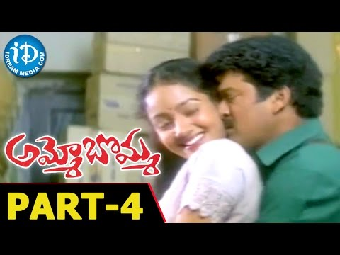 download ammo bomma full movie part 3 rajendra prasad