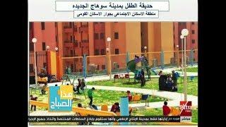 هذا الصباح | المتحدث باسم وزارة الإسكان يستعرض أهم إنجازات الوزارة في محافظات مصر