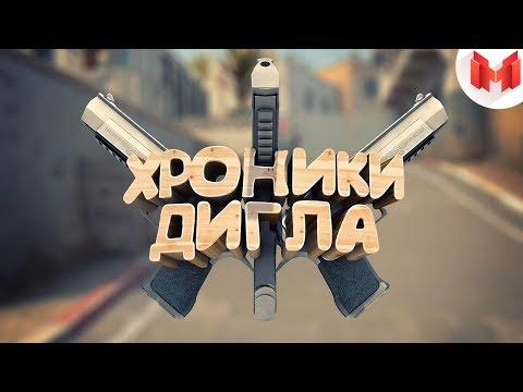 #22 CS:GO - Хроники дигла