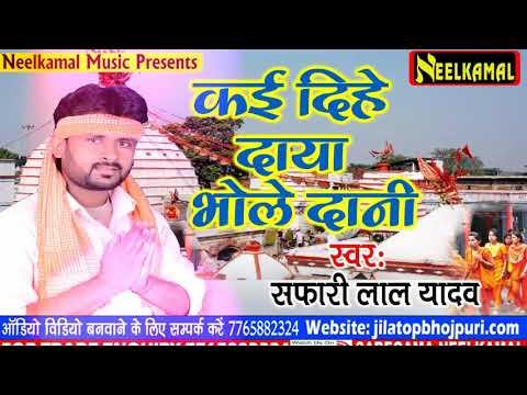 कई दिहे दया भोले दानी - Kai Dehi Daya Bhole Dani - Safari Lal Yadav - New Nolbam