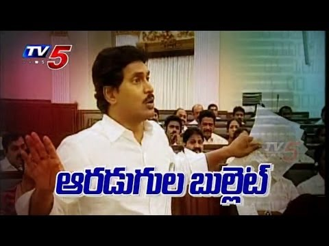 It's Time For Ys Jagan Fans | Jagan Shows Cinema In Assembly : Tv5 News video