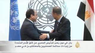 الأمم المتحدة قلقة من إجراءات محاكمة الصحفيين بمصر