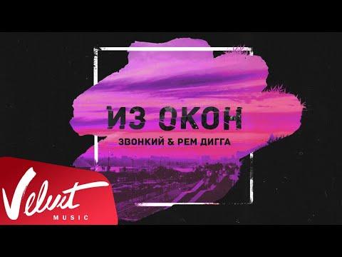 Звонкий & Рем Дигга - Из Окон (Lyric Video)