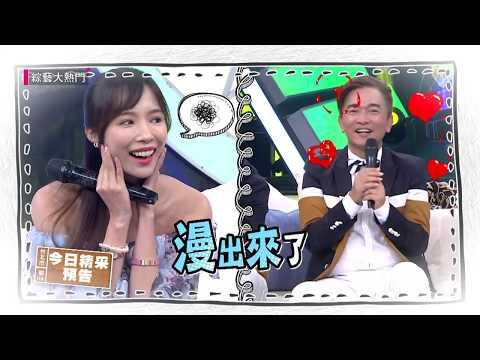 【男神KTV第二彈!哥快來姊的身邊坐!】20180906 綜藝大熱門