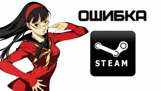 Ошибка Steam Client Missing or Out of Date | Complandia