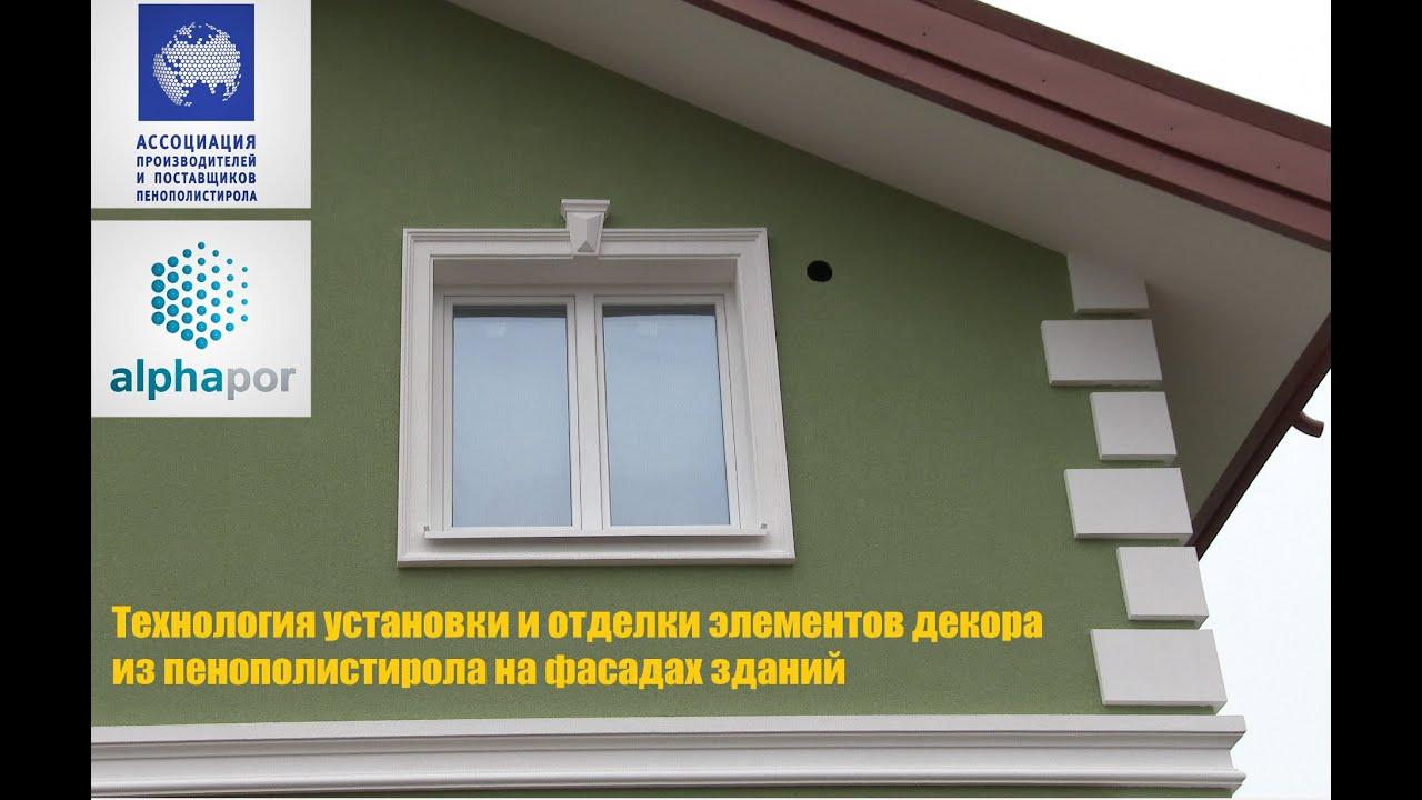 Низ фасада дома своими руками