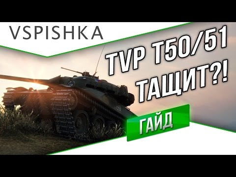 Skoda TVP T50/51 Тащит! от Вспышки