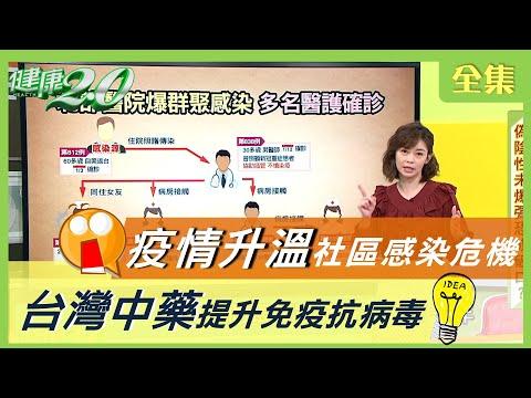 台灣-健康2.0-20210120 疫情升溫社區感染危機 台灣中藥提升免疫抗病毒