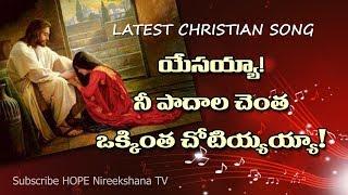 యేసయ్య నీ పాదాల చెంత ఒక్కింత చోటియ్యయ్యా | Telugu Christian Song | 2016 | HOPE Nireekshana TV