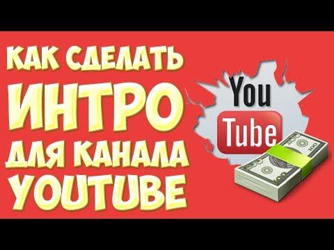 Как сделать интро для канала на youtube программа