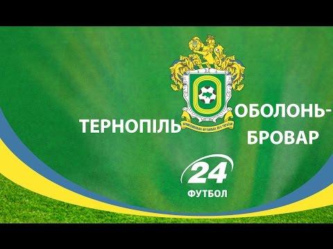 Тернопіль - Оболонь-Бровар - 0:2. Перша ліга, 8 тур. 13.09.2015