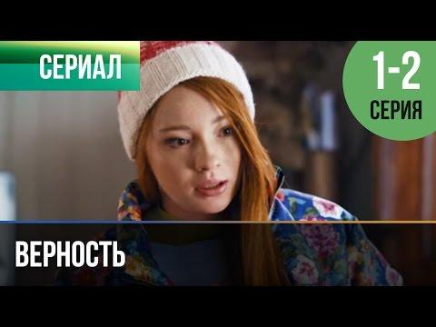 ▶️ Верность 1 и 2 серия - Мелодрама   Фильмы и сериалы - Русские мелодрамы