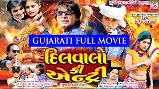 Gujarati FULL MOVIE 2017 | DILWALONKI ENTRY👊 | Gujarati Film | Kamalesh Barot | Vikram Chauhan