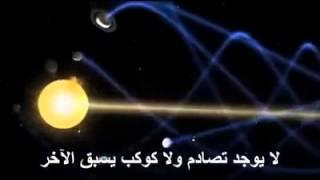 سبحان الله ..اخر الاكتشافات العلمية الارض لا تدور حول الشمس !!!