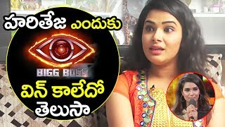 Resons Behind Hari Teja Lose BIGG BOSS Telugu Title | Bigg Boss Telugu finale EPISODE