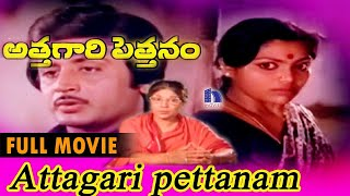 Attagari Pettanam Telugu Full Movie || Murali Mohan, Saritha, Shavukaru Janaki