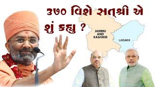 370 વિશે સત્ શ્રી એ શું કહ્યુ ? 370 Vishe Satshri Aew Shu Kahyu?