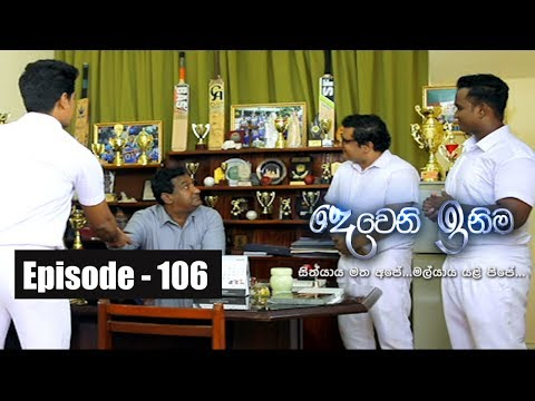 Deweni Inima | Episode 106 03rd July 2017