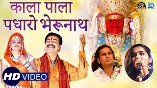 पेहली बार भेरुजी का बिलकुल नया भजन Mushroom Manchala की आवाज में और साथ में Sonu Kawar पधारो भेरूनाथ