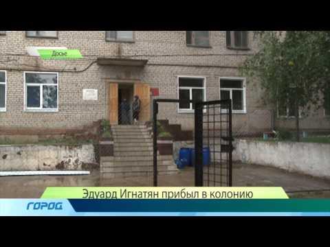 3) Игнатян прибыл в колонию. 8.12.2013. Город. Итоги