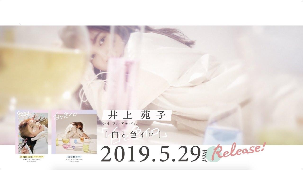 井上苑子 - 全曲ダイジェスト映像を公開 新譜「白と色イロ」2019年5月29日発売予定 thm Music info Clip