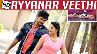 Ayyanar Veethi Movie Review | K. Bhagyaraj | Yuvan Firose Khan | Vannathirai-Priyadharshini | Kalaignar TV