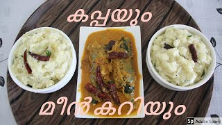 കപ്പയും മീന്‍ കറിയും / Kappa (Tapioca/Cassava root) with Fish curry / Kerala special recipe