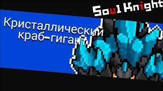 Соул Кнайт Часть 3 прикольный шутер Прохождение видео мульт игры Soul Knight Passage video game