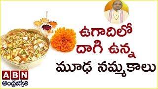 Garikapati Narasimha Rao about Superstitions Of Ugadi | Episode 1191 | Nava Jeevana Vedam