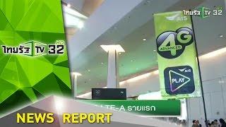 เอไอเอสดัน 4G LTE-A รายแรก | 28-01-58 | ชัดข่าวเที่ยง | ThairathTV