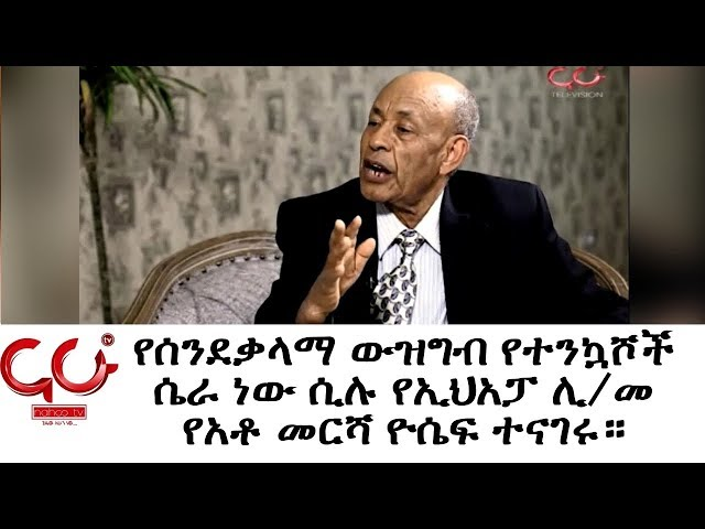 ETHIOPIA -Interview With EPRP Leader Mersha Yosef On NAHOO TV