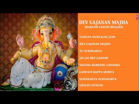 Marathi Ganesh Bhajans Dev Gajanan Majha  I Full Audio Songs Juke Box video