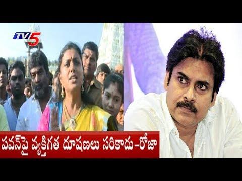 పవన్ పై వ్యక్తిగత దూషణలు సరికాదు..! | MLA Roja Sensational Comments On Chandrababu | TV5 News