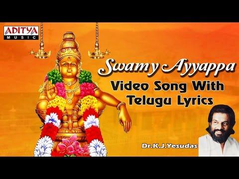 Swamy Ayyappa (స్వామి  అయ్యప్ప)  By K. J. Jesudas With Telugu Lyrics | English Subtitles video