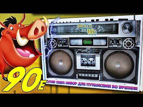 90е Большая Коробка БУМБОКС с ностальгией #90s #boombox