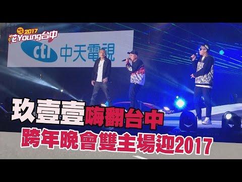 台灣-2017花YOUNG台中 - 台中麗寶樂園跨年晚會