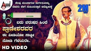 Gangavathi Beechi Pranesh Comedy | Nage Jaagarane | Dayanand, Krishne Gowda | Kannada Comedy