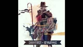 Oxxxymiron - Вечный жид (2011)