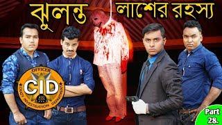 দেশী CID বাংলা PART 28। Mystery Of Hanging Body। Free Comedy Video Online। New Funny Video Bangla