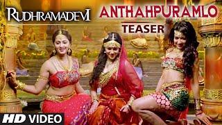 Anthahpuramlo Andala Video Song (Teaser) | Rudhramadevi | Anushka, Nitya Menon, Catherene