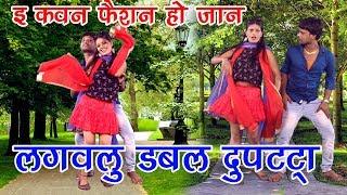 Double Dupatta      Mannu Lal Yadav  Popular Bhojp