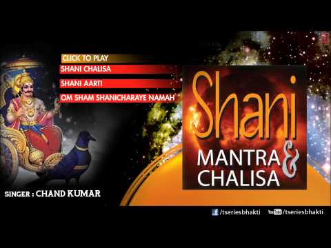 Shani Chalisa & Mantra By Chand Kumar I Full Audio Song Juke...