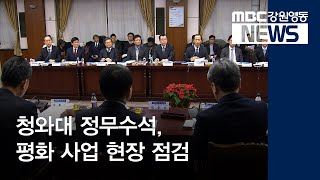 R]강릉관광개발공사 개선 요구 '도시공사로 전환'