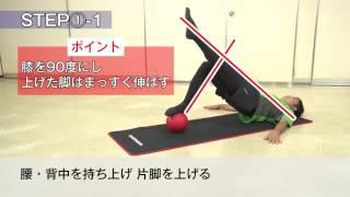 初級編 蹴る・走る競技にオススメトレーニング!