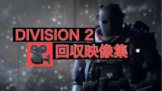 [TPS]  THE  DIVISION 2 (ディビジョン2)ネタバレ回収映像集