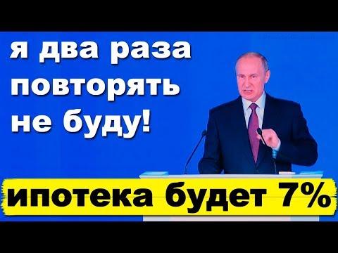 Последнее предупреждение Путина - Ипотека должна быть 7% | Pravda GlazaRezhet