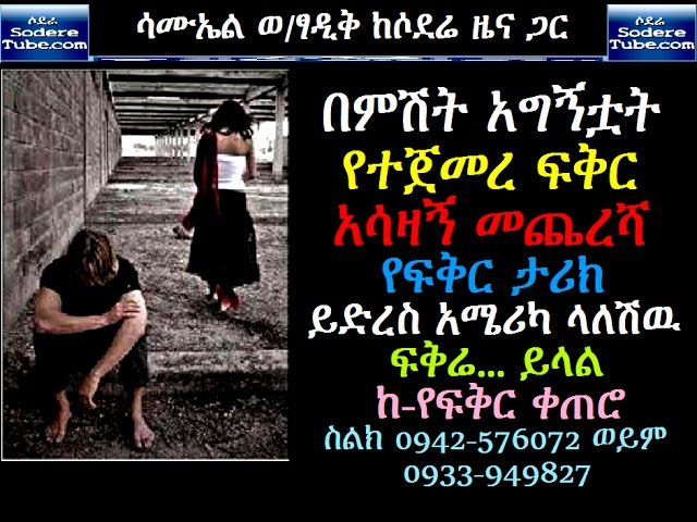 Ye Fiker Ketero - Heart Touching Ethiopian Love Story