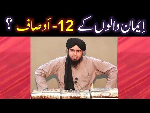 120-Mas'alah : EMAN-walon kay 12-AWSAF (Surah-e-FURQAN ki Ayat No. 63 to 74 ki Roshani main )