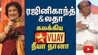 Rajinikanth & Latha at Vijay TV Neeya Naana Special programme | Cine Flick